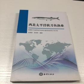 西北太平洋秋刀鱼渔业