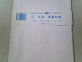 九年义务教育中国历史第二册地图教学挂图 辽、北宋、西夏形势