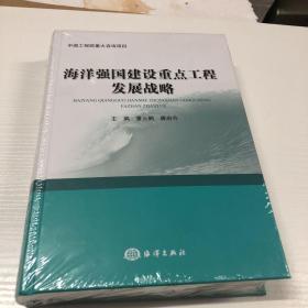 海洋强国建设重点工程发展战略