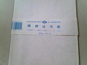 隋朝运河图(九年义务教育中国历史 第二册地图教学挂图)