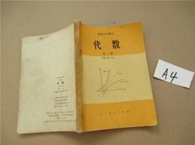 高级中学课本 代数(甲种本)第一册 有笔记 1990年的