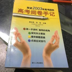 高考阅卷手记:展望2003年高考趋势