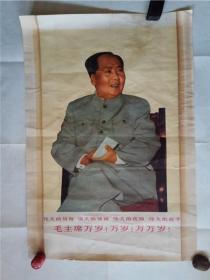 1969宣传画。毛主席万岁。对开