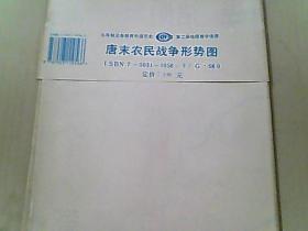 唐末农民战争形势图(九年义务教育中国历史 第二册地图教学挂图)