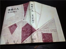日本原版日文 恍惚の人 有吉佐和子 新潮社 1972年 32开硬精装