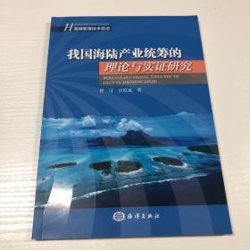 我国海陆产业统筹的理论与实证研究