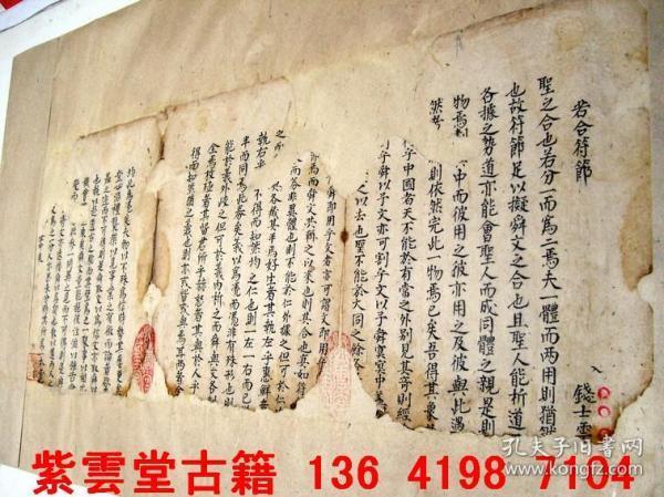 乾隆;十年(1745年)进士,钱士云,科举考文献[喏合符节] 手稿  #4837