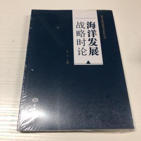 海洋发展战略时论/海洋发展战略研究系列丛书