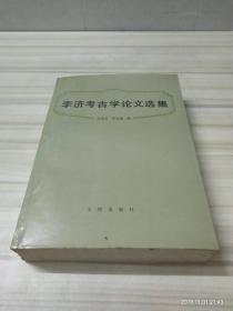 李济考古学论文选集