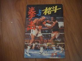 拳击与格斗1987年第6期