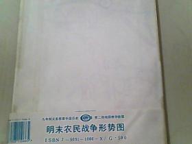 明末农民战争形势图(九年义务教育中国历史 第二册地图教学挂图)