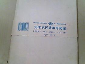 九年义务教育中国历史第二册地图教学挂图:元末农民战争形势图