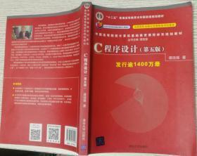 C程序设计 第5版 谭浩强 清华大学出版社 9787302481447