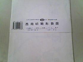 九年义务教育中国历史第一册地图教学挂图:西周初期形势图