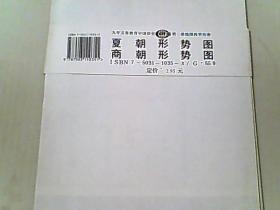 九年义务教育中国历史第一册地图教学挂图:夏朝形势图 商朝形势图