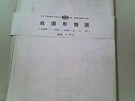 九年义务教育中国历史 第一册地图教学挂图 战国形势图