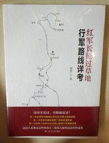 红军长征过草地行军路线详考 周军著 四川人民出版社 正版书籍(全新塑封)