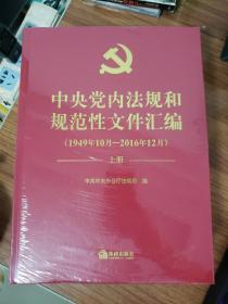 中央党内法规和规范性文件汇编(1949年10月—2016年12月)(上下册)