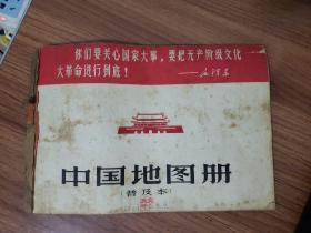中国地图册(普及本) 封面印有毛主席语录