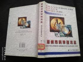 漳州市科学技术志
