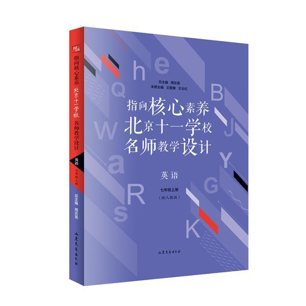 指向核心素养:北京十一学校名师教学设计--英语七年级上册