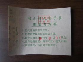 1971年钟山牌九钻手表购买专用劵(背面是1965年、1966年江苏省布票叁市尺、肆市尺、贰市尺3张)