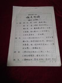 菏泽著名剧作家马家振手稿:方言话剧小品《何文征婚》