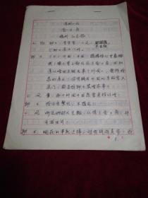菏泽著名剧作家马家振手稿:话剧小品《金三角》