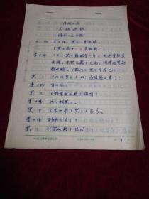 菏泽著名剧作家马家振手稿:话剧小品《欠账还钱》