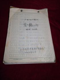 菏泽著名剧作家马家振手稿:大型现代豫剧《金龙山》