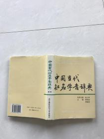 中国当代知名学者辞典第二辑
