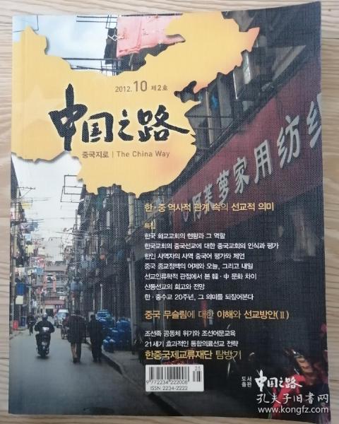 中国之路2012.10(韩文)