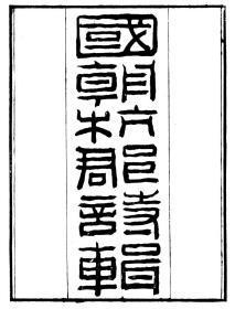 国朝杭郡诗辑 三十二卷 吴振棫 吴灏 同治十三年版 1874年 影印