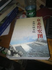 众志绘宏图:李鹏三峡日记 签名