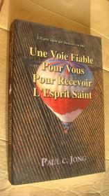 Uue Voie Fiable Pour Vous Pour Recevoir LEsprit Saint 法文版 16开