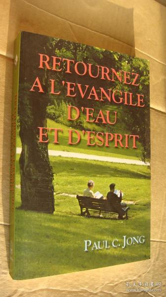 RETOURNEZ A LEVANGILE DEAU ET DESPRIT  法文版 16开