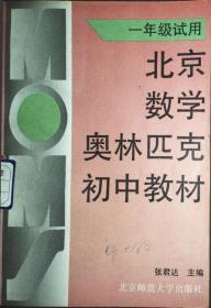 北京数学奥林匹克初中教材,一年级试用