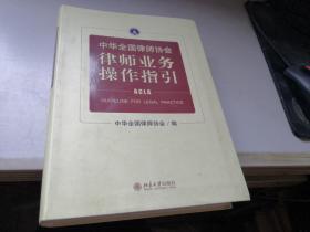 中华全国律师协会律师业务操作指引