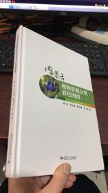 内蒙古植物资源分类彩色图谱(一) 精装