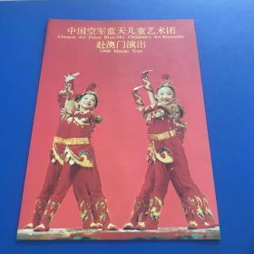 中国空军蓝天儿童艺术团赴澳门演出节目单.
