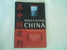 外文原版  在中国谈判