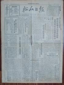 松江日报【重庆人民政府成立】