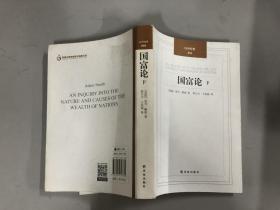 国富论 (下册):汉译经典04