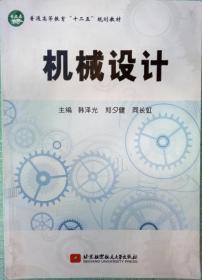 机械设计 韩泽光 北京航空航天大学