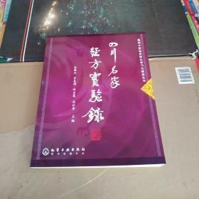 基层中医临床医生学习与提高丛书:四川名家经方实验录(16开)