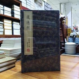 道德经(崇贤馆藏书 手工线装宣纸一函两册)