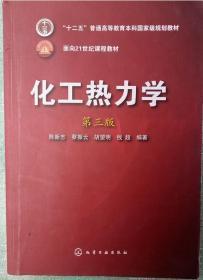 """化工热力学(第3版)/面向21世纪课程教材·""""十二五""""普通高等教育本科国家级规划教材"""