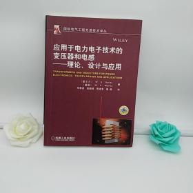 应用于电力电子技术的变压器和电感:理论、设计与应用