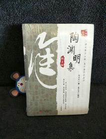万卷楼国学经典:陶渊明集(图文版)