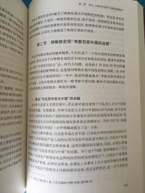 马克思主义哲学史教程(上下卷)